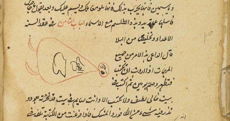 Detail of a page from Kitāb al-Shāmil (John Rylands Arabic MS 372 [404])