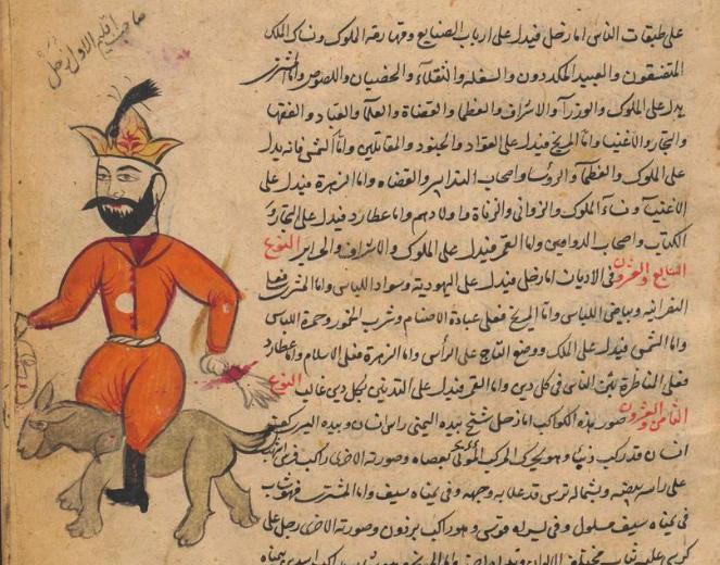 Detail from an MS of the Sirr al-Maktum [Berlin Staatsbibliothek- Preußischer Kulturbesitz, (Peterman. I 207), MS 5886] showing Mars