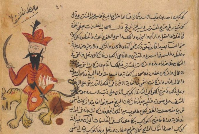 Detail from an MS of the Sirr al-Maktum [Berlin Staatsbibliothek- Preußischer Kulturbesitz, (Peterman. I 207), MS 5886]. Our figure is ṣāḥib falak al-thālith mirrīkh, the master of the third sphere of Mars, probably a scribal error, Mars being the fourth Ptolemaic sphere.